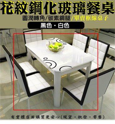 23061-237-柚柚2店【花紋鋼化玻璃餐桌單賣】小戶型現代 桌餐廳 咖啡桌 辦公電腦桌 吃飯桌子 桌椅