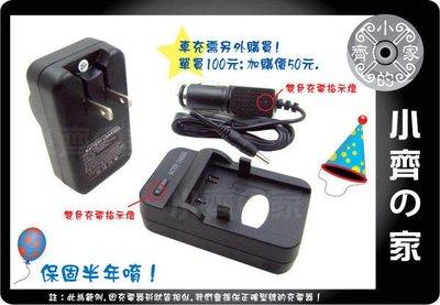 充電器 SONY DSC-KW11 自拍香水機 TX9 TX99 TX100 ,NPBN1,NP-BN1 小齊的家