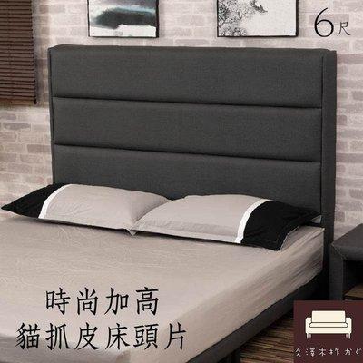 床頭片 高島時尚(加高)貓抓皮6尺床頭片