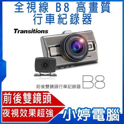 【小婷電腦*紀錄器】全新 全視線 B8 聯詠96663 頂級SONY感光元件 前後雙鏡頭 高畫質行車記錄器