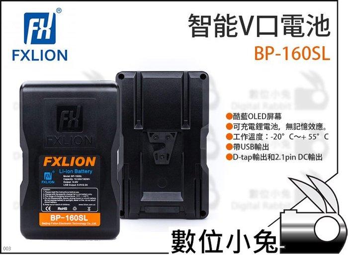 數位小兔【Fxlion 智能V口電池 BP-160SL】V-Mount 鋰電池 OLED屏幕 V掛 攝影機 電池