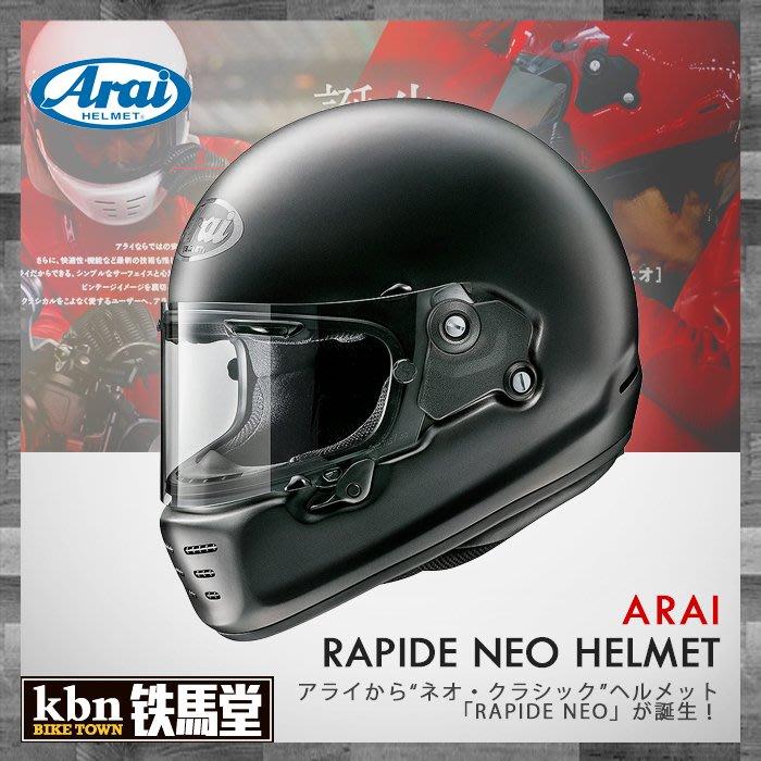 ☆KBN☆鐵馬堂 日本 Arai RAPIDE NEO 全罩 安全帽 復古帽 樂高帽 山車帽 素色 消光黑