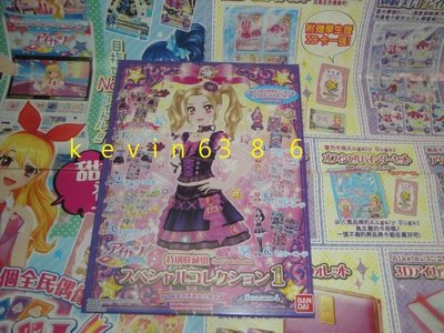 東京都-偶像學園-大地乃乃品牌收藏組第4季第1彈(2)-內附1張4格補充內頁和3張限定卡(台灣機台可以刷)現貨 神崎美月