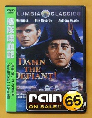 ⊕Rain65⊕正版DVD【艦隊喋血記/Damn The Defiant】-007雷霆谷導演(直購價)
