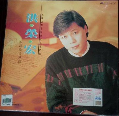 雷射影碟(LaserDisc,LD) 點唱 洪榮宏 台語金曲專輯 優必勝 U-BEST 正版雷射標 收藏 送禮 懷念 的最佳選擇  多重歌曲收錄 楓葉之都加拿大