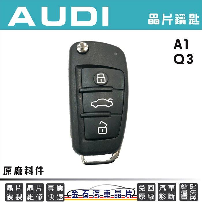 AUDI 奧迪 A1、Q3 鑰匙備份 不用回原廠 感應 智能鑰匙