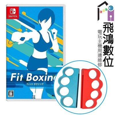 【光華商場-飛鴻數位】(全新現貨)switch NS 減重拳擊 Fit Boxing  中文+NS 拳擊握把手指套