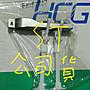 HCG 和成 原廠  C800 / C840 / CS802 單體省水馬桶 專用進水器 麗佳多系列 CF1355A-BK
