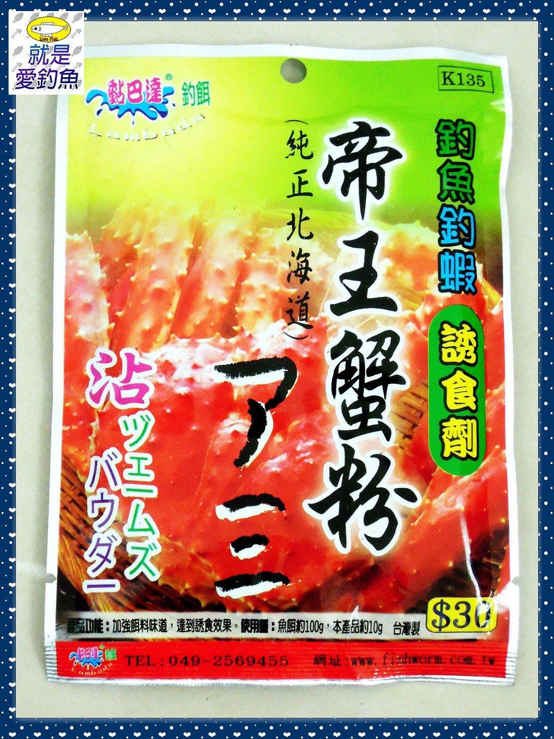 【就是愛釣魚】黏巴達 帝王蟹粉 誘食劑 純正北海道 釣魚 釣蝦 沾粉 釣餌 台灣製