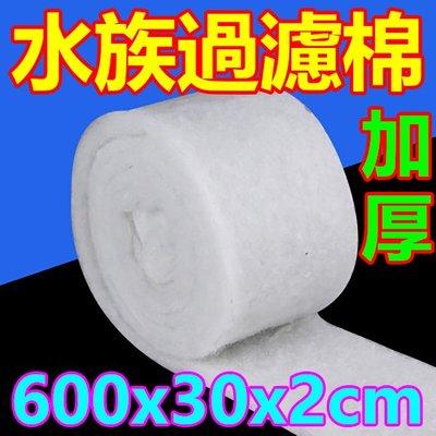 加厚水族過濾棉【7種規格】600x30x2cm 高密度過濾材料 魚缸過濾專用 生化棉 滴流盒 濾材棉 可參考《番屋》