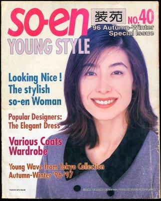 紅蘿蔔工作坊/裁縫~裝苑so-en 1996 / 秋冬號. 沒有紙型(日文書)9H