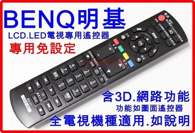 明基LED電視遙控器 SL42~6500 L42~6500 L42~5500 E42~5500 E37~5500