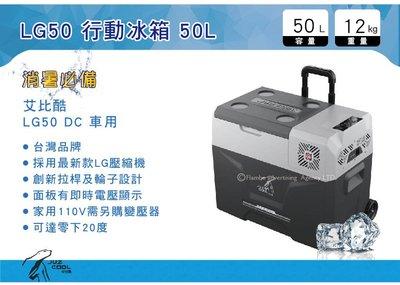 【MRK】台灣 艾比酷行動冰箱 LG50+AC變壓器 AC/DC 車家兩用 保固18個月 拖輪冰箱