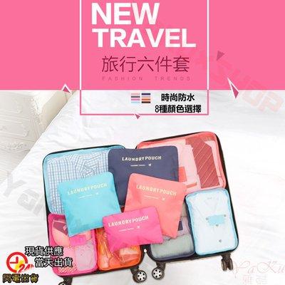 ~ 旅行收納袋~ 收納包 旅行包 六件組 6件組 6件套 出國 旅遊 旅行 行李袋 行李箱 盥洗包 外出包 收納