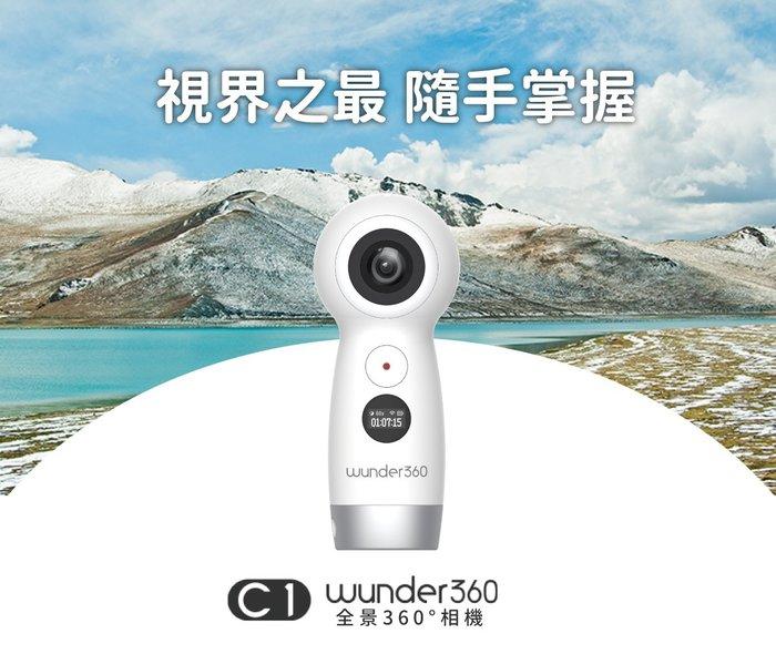 ☆台南PQS☆WUNDER 360 C1 雙鏡頭全景相機 9軸IMU 防震 相機內部拼接 輕鬆分享剪輯