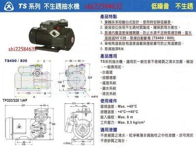 *黃師傅*【大井換裝1】舊換新 抗菌環保TS800B含安裝5700~抽水機~1HP~ 低噪音 不生銹抽水馬達 ts800