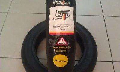 **勁輪工坊**(機車輪胎專賣店) Dunler  GP 100/90/12  120/75/12  120/80/12