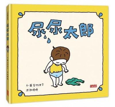 尿尿太郎  三采 (購潮8)