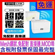 【全新公司貨發票保固】TOTOLINK T6 AC1200 Mesh網狀 WiFi路由器系統(免配對 直接連) MOD埠