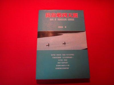 【愛悅二手書坊 26-04】從故鄉到天涯    張郎郎/著    風雲時代
