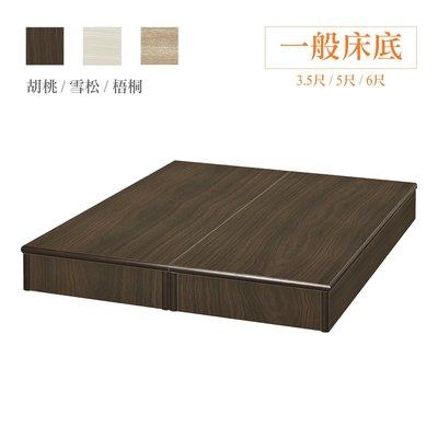 【在地人傢俱】19 瑞迪購-胡桃/雪松/梧桐六分全木心板6尺雙人床底 RS35-10