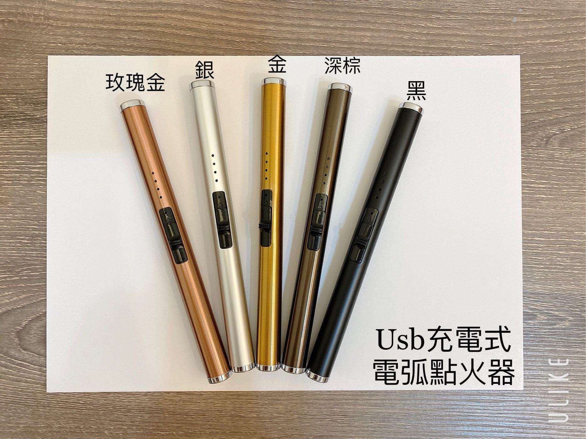 【現貨】USB充電點火器 不鏽鋼脈衝打火機 電弧打火機 電弧點火器 香薰蠟燭點火器