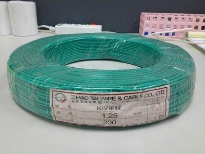 【才嘉科技】(綠色)KIV電線 1.25mm平方 1C 配線 台灣製 絞線 控制線 電源線 (每米12元)附發票 高雄市