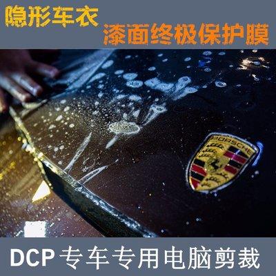 @致悅上新汽車車膜改色膜大連tpu隱形車衣膜透明全車汽車保護膜介紹 20年品牌店