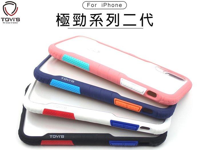 【肆店新上市】TGVIS Apple IPhone 7 i7 plus NMD運動風多色軍規防摔殼 極勁二代系列保護殼