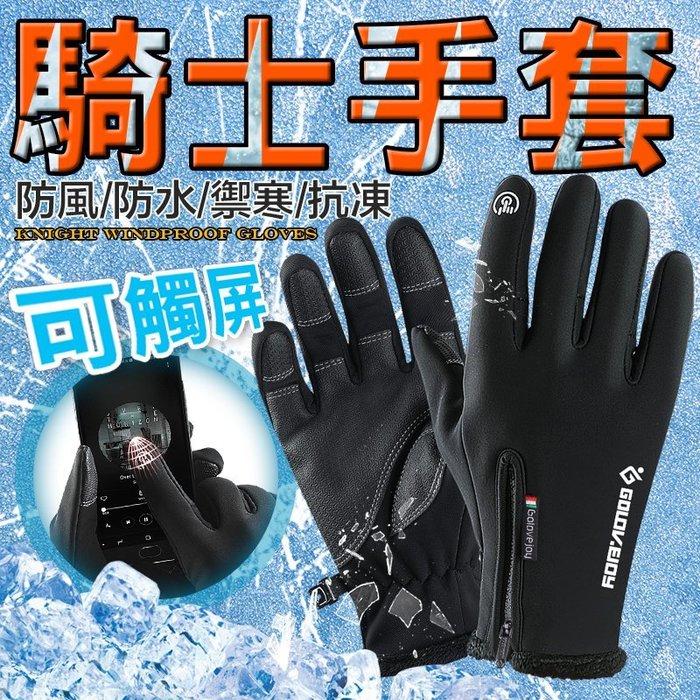 【現貨-免運費!台灣寄出實拍+用給你看】機車手套 保暖防風手套 防寒手套 機車騎士手套摩托車手套【WI057】