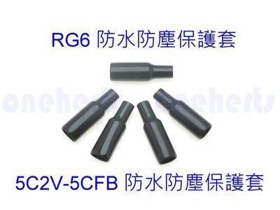 5C PVC F接頭 防水保護套 防塵保護套 RG6 5C2V 5CFB 機上盒 數位監控 衛星天線 數位天線 第四台