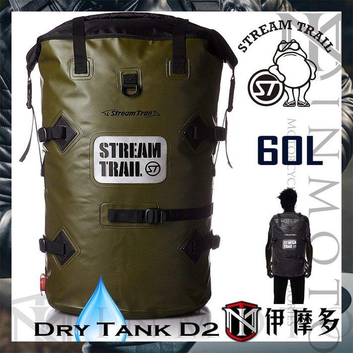 伊摩多※日本Stream Trail Dry Tank D2 60L 戶外防水雙肩後背坦克包 衝浪泛舟登山露營。陸軍綠
