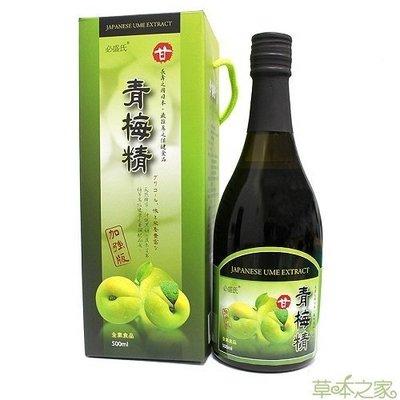 【草本之家】日本青梅精500ML/瓶(超大瓶)◎免運費◎鹼性食品