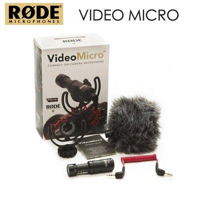 ~攝界~RODE Video Micro Mic 手持握把 單眼相機 微單眼 指向性麥克風 GH5 A7 III