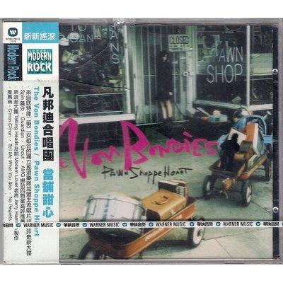 【全新未拆,殼裂】The Von Bondies 凡邦迪合唱團:Pawn Shoppe Heart 當舖甜心