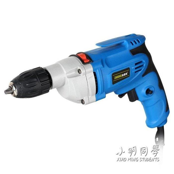 220v多功能微型兩用沖擊鑽手電鑽