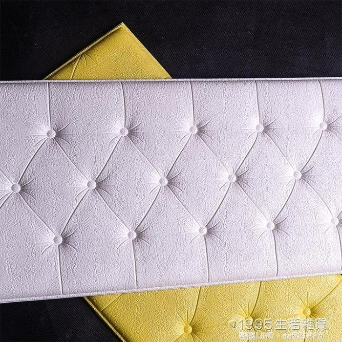 加厚自黏床頭板軟包防撞牆貼榻榻米軟包牆圍牆貼仿軟包床頭防撞墊 【花樣年華】