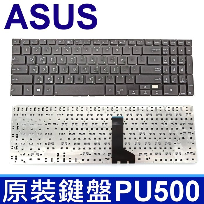 華碩 ASUS PU500 黑色 繁體中文 商用 鍵盤 PU551 PU551L PU551LA PU551J