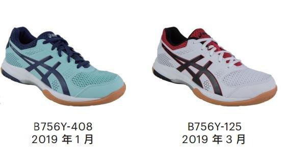 【n0900台灣健立最便宜】2019 ASICS  GEL-ROCKET 8 女排球鞋 B756Y-408(多選一)