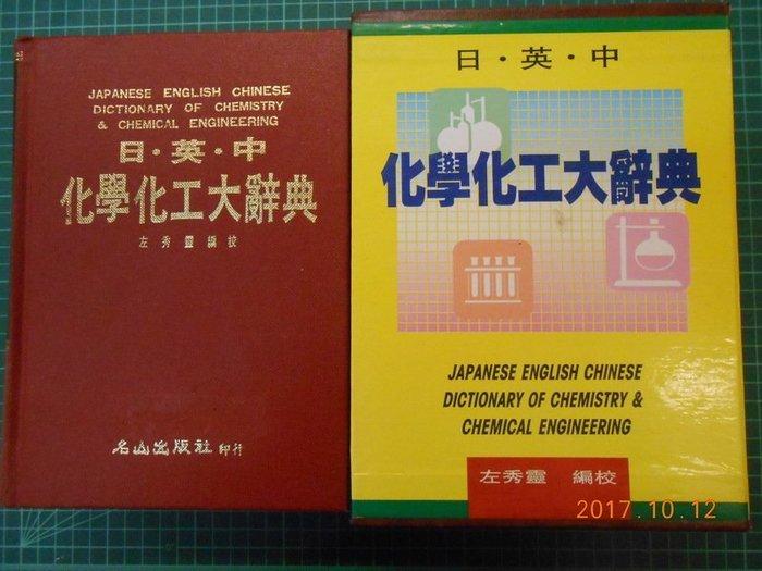 《 日.英.中化學化工大辭典 精裝版 》附書盒 左秀靈 編校 名山 1997年初版 幾乎全新【CS超聖文化2讚】