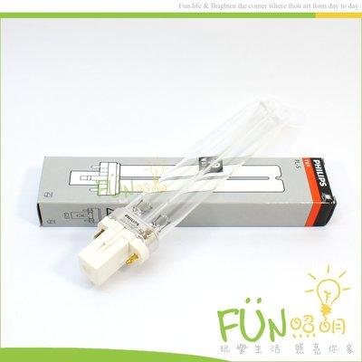 附發票 飛利浦 PHILIPS PL 9W 波蘭製 UV-C燈管 UVC 9W 紫外線殺菌燈管