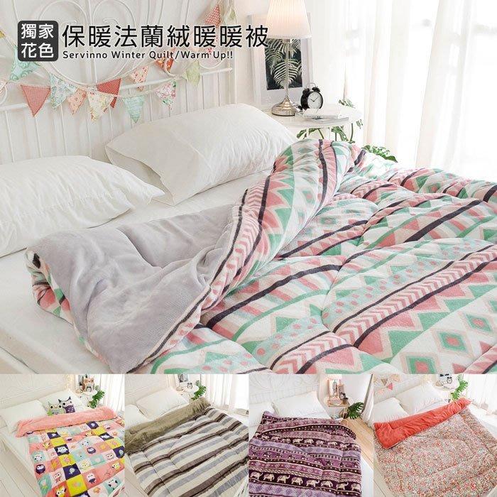 【多款花色】法蘭絨暖暖被 (150×200cm)-絲薇諾(多件優惠價僅限宅配)