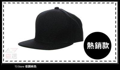 【T3】SNAPBACK 棒球帽 素色帽 純色系 多色hip hop 嘻哈帽 鴨舌帽 街舞帽男女平沿棒球帽子【G15】