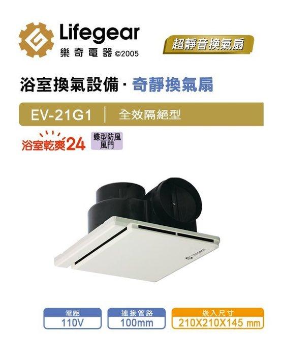 《101衛浴精品》樂奇 Lifegear 奇靜超靜音換氣扇 排風扇 通風扇 EV-21G1 原廠三年保固【免運費】