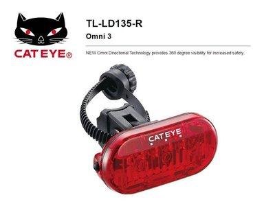 日本貓眼 CATEYE 自行車尾燈 TL-LD135-R OMNI 3 透明底蓋尾燈 警示燈 全新品 CP值超高 台北市