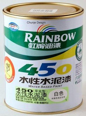 【歐樂克修繕家】✿含稅價✿ 虹牌 油漆 450平光水泥漆 1公升