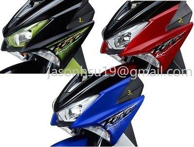 【車輪屋】YAMAHA 山葉原廠車殼 FORCE H殼 面板 公司貨 $1500 炫色 黑 紅 藍