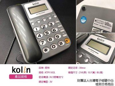 嘉義館 保固一年【歌林 Kolin】KTP1102L 鐵灰銀色 可免持撥號重撥保留等功能 有線電話傳統市室內電話家用電話
