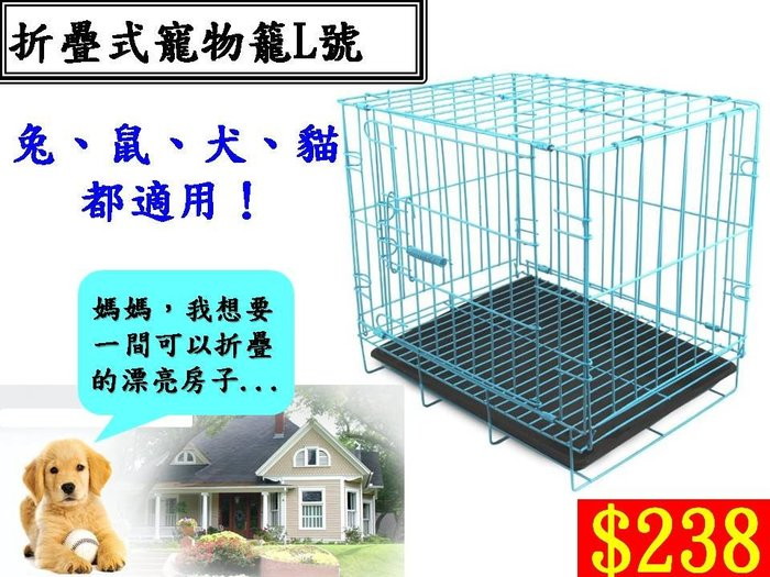【億品會/貓犬兔鼠】L號61x42x50cm 折疊式 貓籠 寵物圍欄 柵欄 狗屋 狗舍 狗籠 狗窩 寵物籠 貓籠