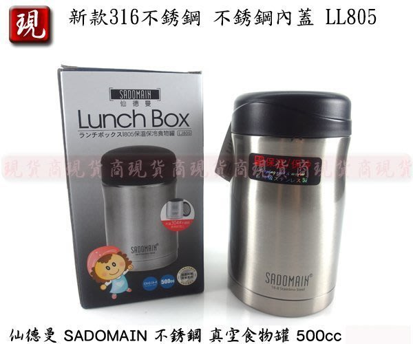 【現貨商】仙德曼SADOMAIN 新款316不銹鋼  真空食物罐 保溫罐 悶燒罐 500cc 保冷罐 LL-805